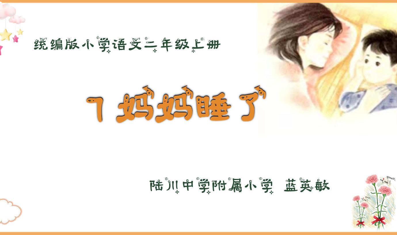小学语文课件大师_【优选】小学语文 妈妈睡了-希沃学院
